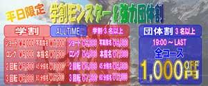 新宿ピンキー3名様以上の団体に限り全コース1000円OFF!
