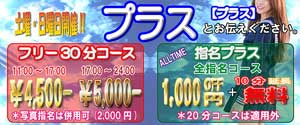 新宿ミルキーフリーなら30分が4500円~