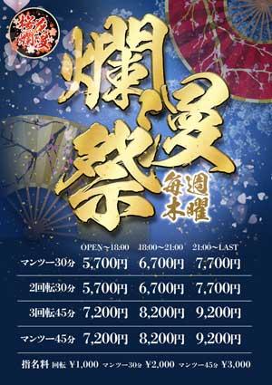 五反田桜花爛漫看板イベント【爛漫祭】