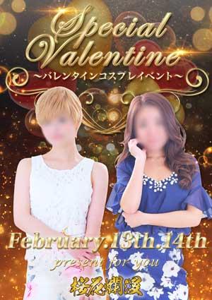 五反田桜花爛漫13・14の2日間はバレンタインコスプレイベント