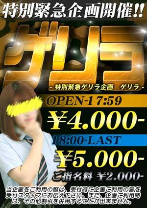 池袋ハニーパラダイスオープン~4000円、18時~5000円、指名は+2000円