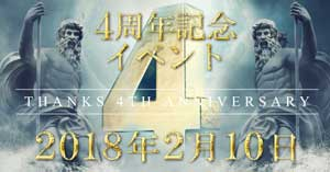 五反田マリンサプライズ4周年記念イベント