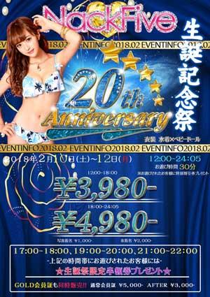 荻窪ナックファイブ衣装は水着×ベビードール、最安3980円の激安プライス