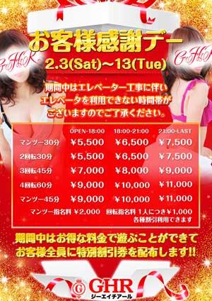 五反田GHRマンツー、2回転は指名2000円OFF、フリーは1000円OFF!