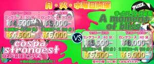 新宿ピンキー4500円からの30分コース