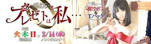 五反田ライオンハート裸リボン&Tバックのプレゼント