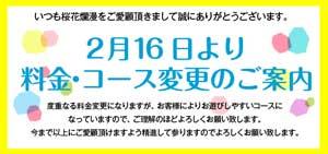 五反田桜花爛漫本日より料金・コースが変更となっておりますので詳細は公式ページで確認を