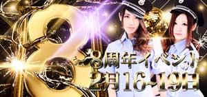 五反田ハイパーエボリューション8周年イベント