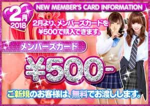 国分寺ゴーイングメリー2月よりメンバーズカードが500円で購入