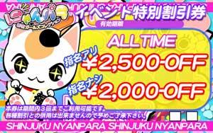新宿にゃんパラお遊び時間30分、早い時間ならなんと最安3980円ッ!!