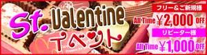 新橋プリン28日まで【St.バレンタインイベント】を開催