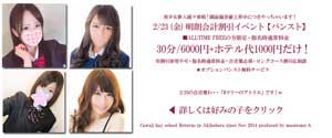 アキバカワハイRオールタイムフリー30分6000円+ホテル代1000円だけ