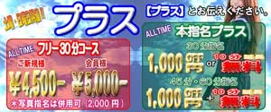 新宿ミルキー指名ならオールタイム全コース1000円OFF+10分延長無料!