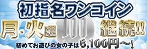 五反田マリンサプライズモデル系ガールの「さら」ちゃん