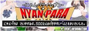 新宿にゃんパラ「イレブン割」の一言で、最安4500円~ご案内