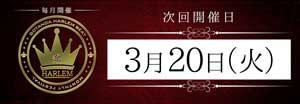 五反田ハーレムビート激アツイベント【HARLEM祭】は20日に開催