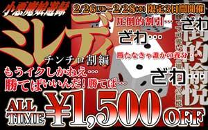 渋谷ミレディ3日間限定のチンチロ大会
