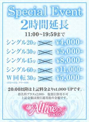 錦糸町アリュールメンバーズカードをお持ちの方は、併用で指名料がさらに1000円OFF!