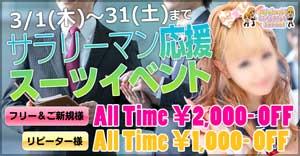 新橋女学園フリー&新規は2000円OFF。