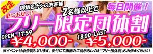 新宿にゃんパラ2名以上の来店で、フリー限定オープン~4000円、18時~5000円でご案内