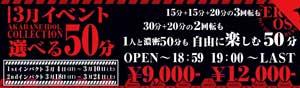 赤羽アイドルコレクション50分のロングロース、30分+20分のWコース、15分+15分+20分の3回転コース