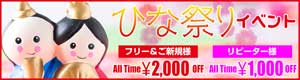 新橋プリン31日まで【ひな祭りイベント】を開催