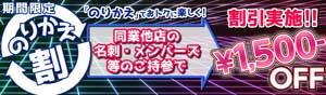 赤羽アイドルコレクション期間限定【のりかえ割】も開催中