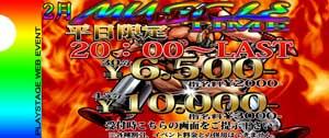 大和プレイステージ平日の20時~ラストまで、30分6500円、45分10000円でご案内!
