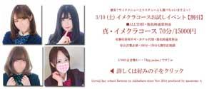 アキバカワハイRオールタイム70分15000円!