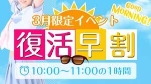 五反田ガールズパークオープンから11時までに出向けば【復活早割】