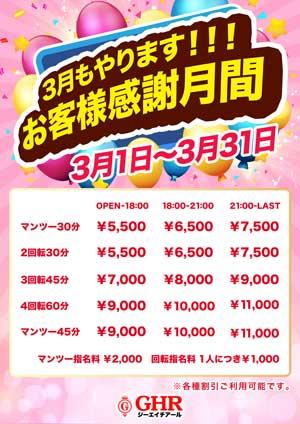 五反田GHRオープンからの早い時間なら5500円