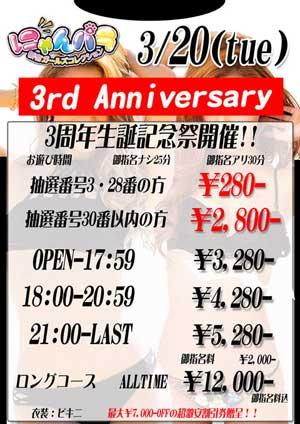 新宿にゃんパラ30番以内でも激アツ、2800円で遊べちゃいます!!