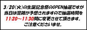 新宿にゃんパラにゃんパラ3周年生誕祭
