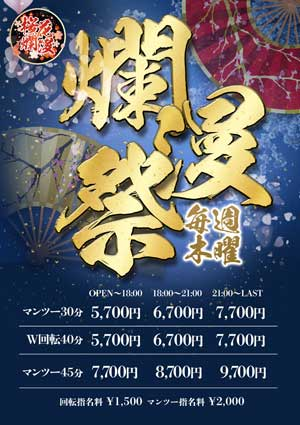 五反田桜花爛漫30分のマンツー、40分のW回転、どちらも5700円から遊べてしまうお得な日