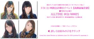アキバカワハイRフリー限定オールタイム30分6000円+ホテル代1000円だけ!