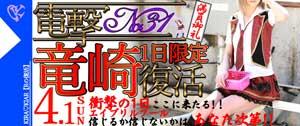 大和キラキラ「竜崎」ちゃん4月1日に一日限りの復活