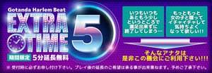 五反田ハーレムビート先着30名は5分延長無料