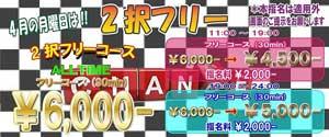 新宿ミルキー2択フリーコースはオールタイム6000円