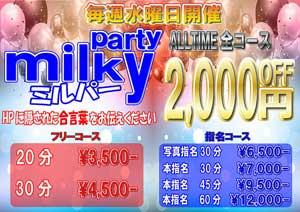 新宿ミルキー合言葉を見つけて最大2000円OFF