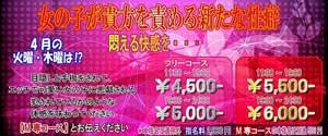 新宿ミルキーM専コース