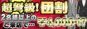 川崎ブルギャル【超弩級!団割