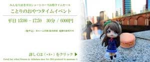 アキバカワハイR平日限定の【ことりのおやつタイム】