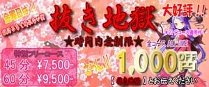 新宿ミルキー受付時に「抜き地獄」の一言で全コースオールタイム1000円OFF&時間内無制限、さらに泣きの5分あり!