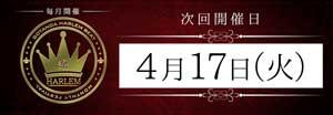 五反田ハーレムビートHARLEM祭