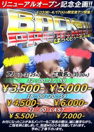 池袋ぷりまじ早い時間ならフリー3500円、指名5000円から遊べちゃう激安イベント