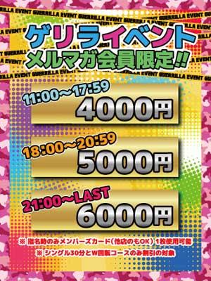 錦糸町アリュール11時~4000円、18時~5000円、21時~6000円、指名は+2000円のスペシャルプライス!
