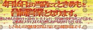 川崎ブルギャル会員はオールタイム4500円!非会員でも5500円!