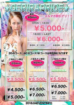 荻窪ナックファイブオープン~5000円