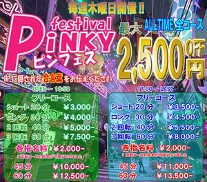 新宿ピンキーオールタイム全コース最大2500円OFF!