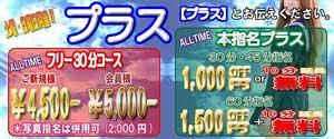 新宿ミルキー本指名30分・45分なら1000円OFF